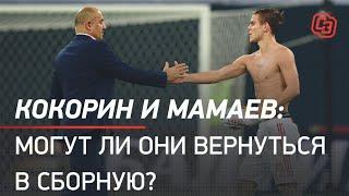 Кокорин и Мамаев: могут ли они вернуться в сборную?