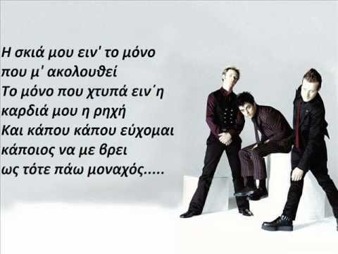 Green Day - Boulevard of broken dreams (Greek lyrics)