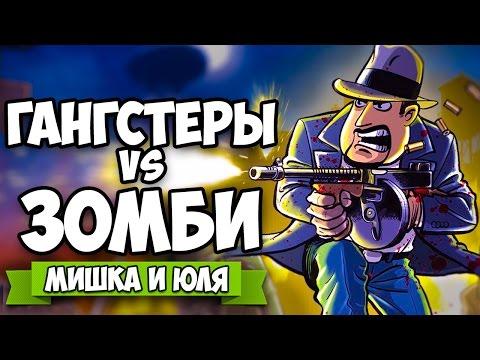 ЗОМБИ VS ГАНГСТЕРЫ ♦ Guns Gore and Cannoli
