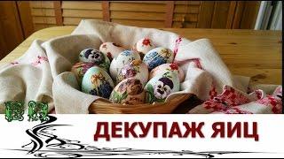 Пасхальный Декор.   Декупаж яиц на Пасху