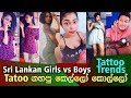 ටැටූ Styles - Sri Lankan Girls vs Boys HD TikTok Videos Collection  K.V Vlogs