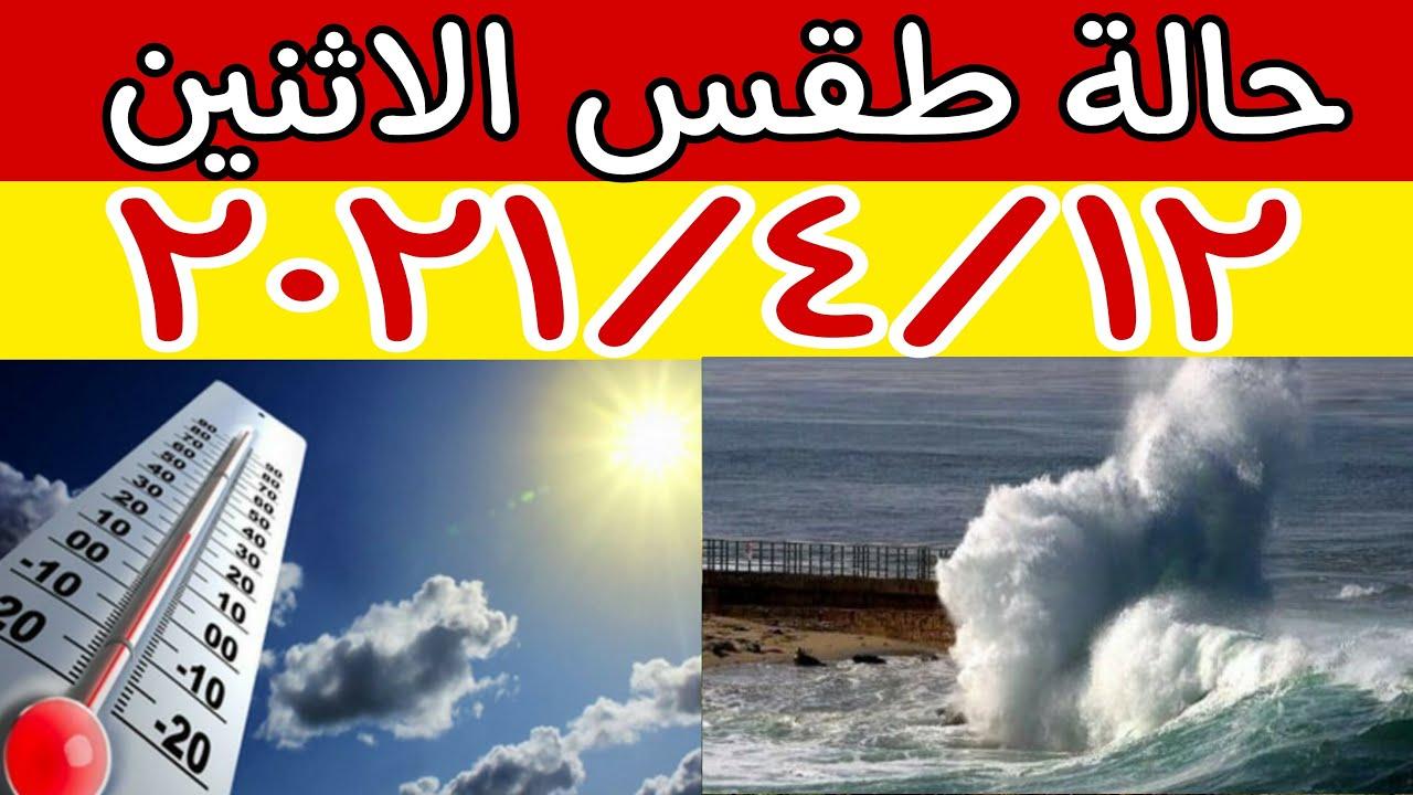 صورة فيديو : الارصاد الجوية تكشف عن حالة طقس الاثنين ١٢ ابريل ٢٠٢١ مع بيان بدرجات الحرارة المتوقعة