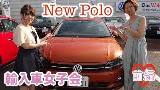 ヒミツの!輸入車女子会 vol.7 VW New Polo 前編