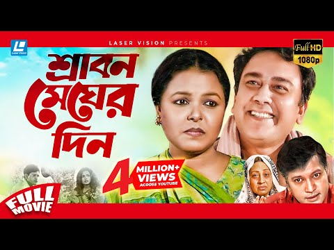 srabon-megher-din-|-bangla-movie-|-|humayun-ahmed-|-meher-afroz-shaon,-zahid-hasan,-mahfuz-ahmed