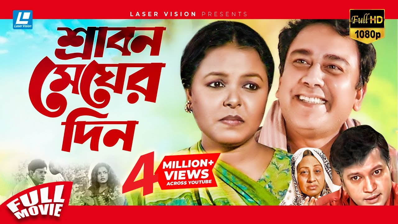 Download Srabon Megher Din | Bangla Movie | |Humayun Ahmed | Meher Afroz Shaon, Zahid Hasan, Mahfuz Ahmed