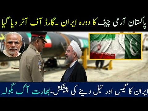 Pakistan Army Chief Visit Iran For Strategic Relations