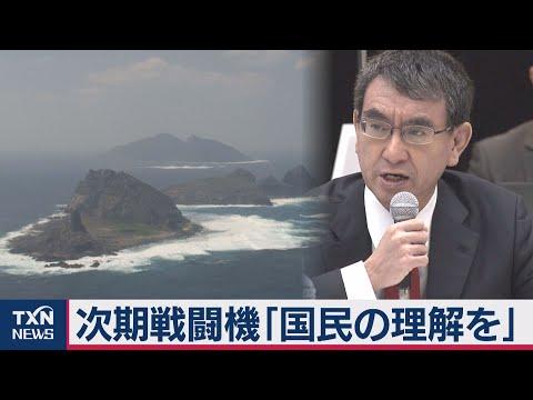 2020/11/14 次期戦闘機「国民の理解を」(2020年11月14日)