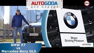 """Тест - драйв - BMW X7 vs Mercedes-Benz GLS.  Обзор от """"Autogoda для народа"""""""