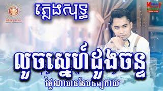លួចស្នេហ៍ដួងចន្ទ ភ្លេងសុទ្ធ,khmer karaoke 2018,khmer song 2018 ,Kamsan Khmer Music