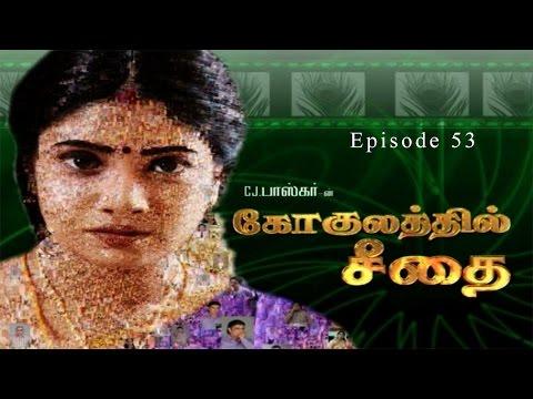 Episode 53  Actress Sangavi's Gokulathil Seethai Super Hit Tamil Tv Serial puthiyathalaimurai.tv VIJAY TV STARVIJAY Vijay Tv  -~-~~-~~~-~~-~- Please watch: