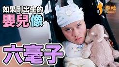 嬰兒能健康成長全靠佢哋!六亳子巨嬰勁多表情! 微辣Manner