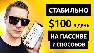 $100 в ДЕНЬ ЗАРАБОТОК в ИНТЕРНЕТЕ без вложений! Готовая схема заработка! Как Заработать деньги?
