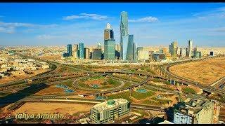 تصوير جوي 🔊🎶🎧 4k : اجمل يوم تشوف فيه مدينة الرياض Riyadh drone view