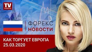 InstaForex tv news: 25.03.2020:  Евро и фунт не готовы расти дальше: прогноз EUR/USD, GBP/USD