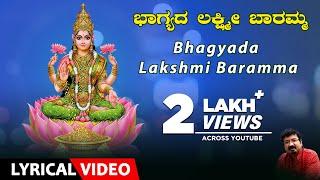 Bhagyada Lakshmi Baramma Song with Lyrics | Kannada Devotional Songs | Lord Lakshmi Devi Songs
