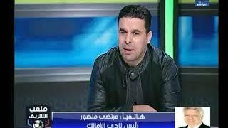 """ملعب الشريف   مرتضي منصور يوضح مصير """"جون أنطوي"""" مع الزمالك"""