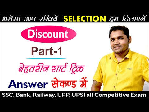 DISCOUNT // Part-1// Introduction // By AK SAH Sir
