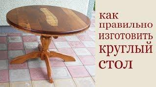 Как правильно изготовить круглый стол из дерева
