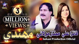 MEHNDI || MUMTAZ MOLAI & FAIZA ALI ||  DUET SONG 2021 || SUPER HIT SONG || SUHANI PRODUCTION ||