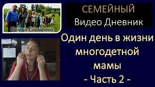 Многодетная мама. Моя жизнь 24 часть 2 Семья Савченко
