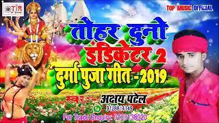 Tohar duno indicator ( 2019) durga puja geet #akshay patel ka new song jarur sune