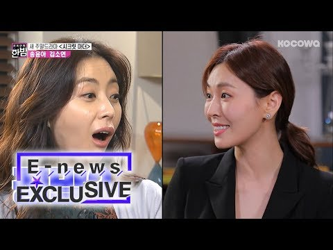 So Yeon Really Wanted to Perform With Yoon A in This Drama [E-news Exclusive Ep 66]