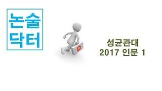 [기출 해설] 성균관대  2017 인문1 논술 해설