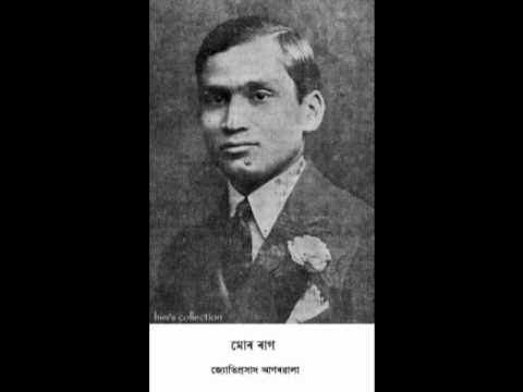Mor Raag Jyoti Sangeet মোৰ ৰাগ (জ্যোতি সংগীত)
