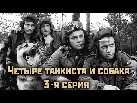 Четыре танкиста и собака  - 3 серия \