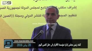 مصر العربية | كلمة رئيس مجلس إدارة مؤسسة الأهرام في حفل الصين اليوم