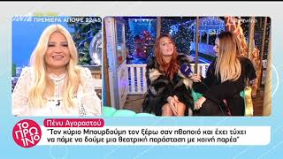 faysbook.gr Πένυ Αγοραστού