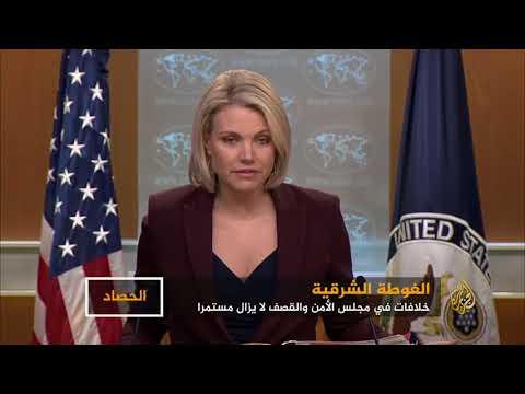 الغوطة الشرقية.. خلافات بمجلس الأمن والقصف مستمر  - نشر قبل 2 ساعة
