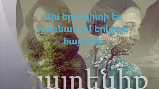 Nick Egibyan & Susanna Petrosyan-Hayreniq (lyrics)