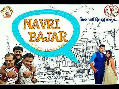 Navri Bazar   Movie Official Trailer 2016
