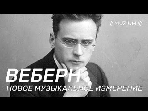 Нововенские классики. Веберн: новое музыкальное измерение