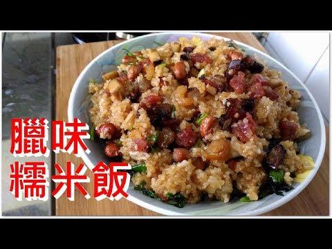 簡易家常菜: 臘味糯米飯 冬菇臘味超好好味 吃完一碗又一碗 簡單又易做  (想看更多影片記得訂閱)