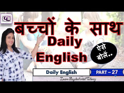 How To Talk In English With Kids - Part 27 - Daily English Speaking  - English Speaking With Kids