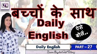 How To Talk In English With Kids - Part 27 - Da...