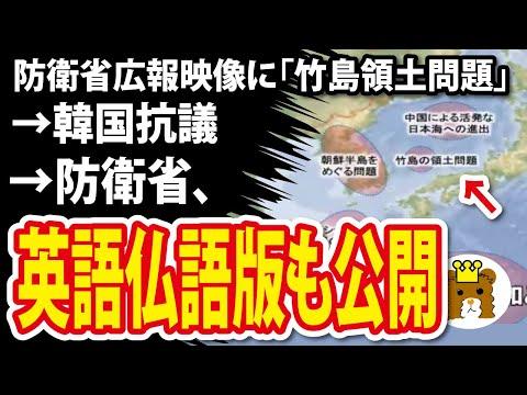 2021/06/23 防衛省広報映像「竹島領土問題」、英語仏語版も公開