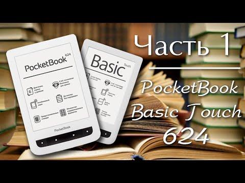 Обзор Электронной Книги Pocketbook Basic Touch 624