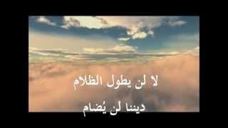 انشودة هـذا عمـر(  بن الخطـاب)..  لن يطول الظلام نحن فينا عمر - المنشد أبو علي