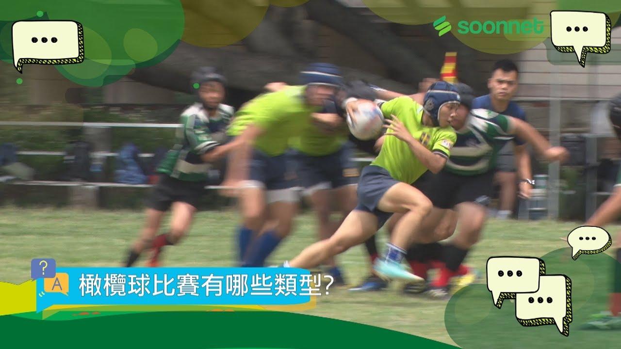 【運動趣問答】橄欖球(Rugby)知多少? - YouTube