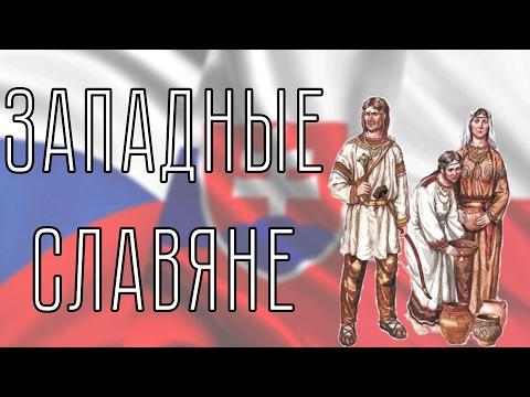 Западные славяне : поляки, чехи, словаки и другие