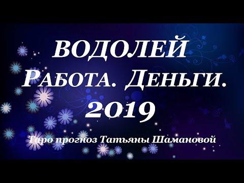 ВОДОЛЕЙ. ДЕНЬГИ. РАБОТА. Годовой Таро прогноз 2019.