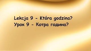 Польська мова:  Урок 9 - Котра година? - Lekcja 9 - Która godzina?