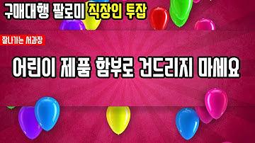 어린이제품 구매대행 쉽게 건드리지 마세요 (feat, 50만원 벌려다 500만원 나갑니다.)