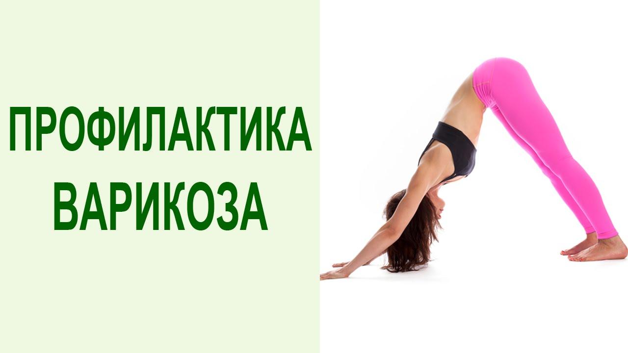yoga este utilă în varicoză