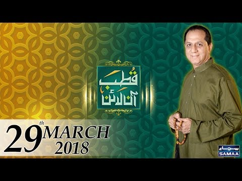 Qutb Online | SAMAA TV | Bilal Qutb | 29 March 2018