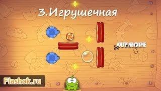 Flashok ru: онлайн игра Cut The Rope - 3. Игрушечная коробка. Видео обзор игры Cut The Rope. 3 Box.