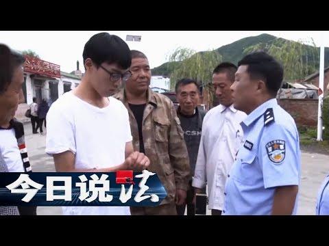 《今日说法》 20171003 乡村警察故事 | CCTV